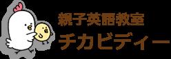 千葉・幕張 親子英語教室 チカビディー